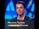 Максим Галкин о туалетах России