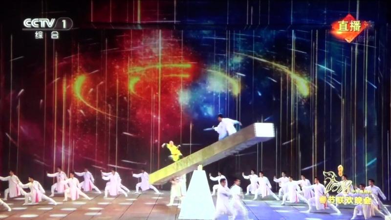 Wushu on 2018 CCTV Spring Festival Gala: Shaolin Kungfu Taijiquan
