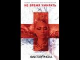 Book`s band Андрей Звонков, Дмитрий Янковский - Не время умирать (Обзор)