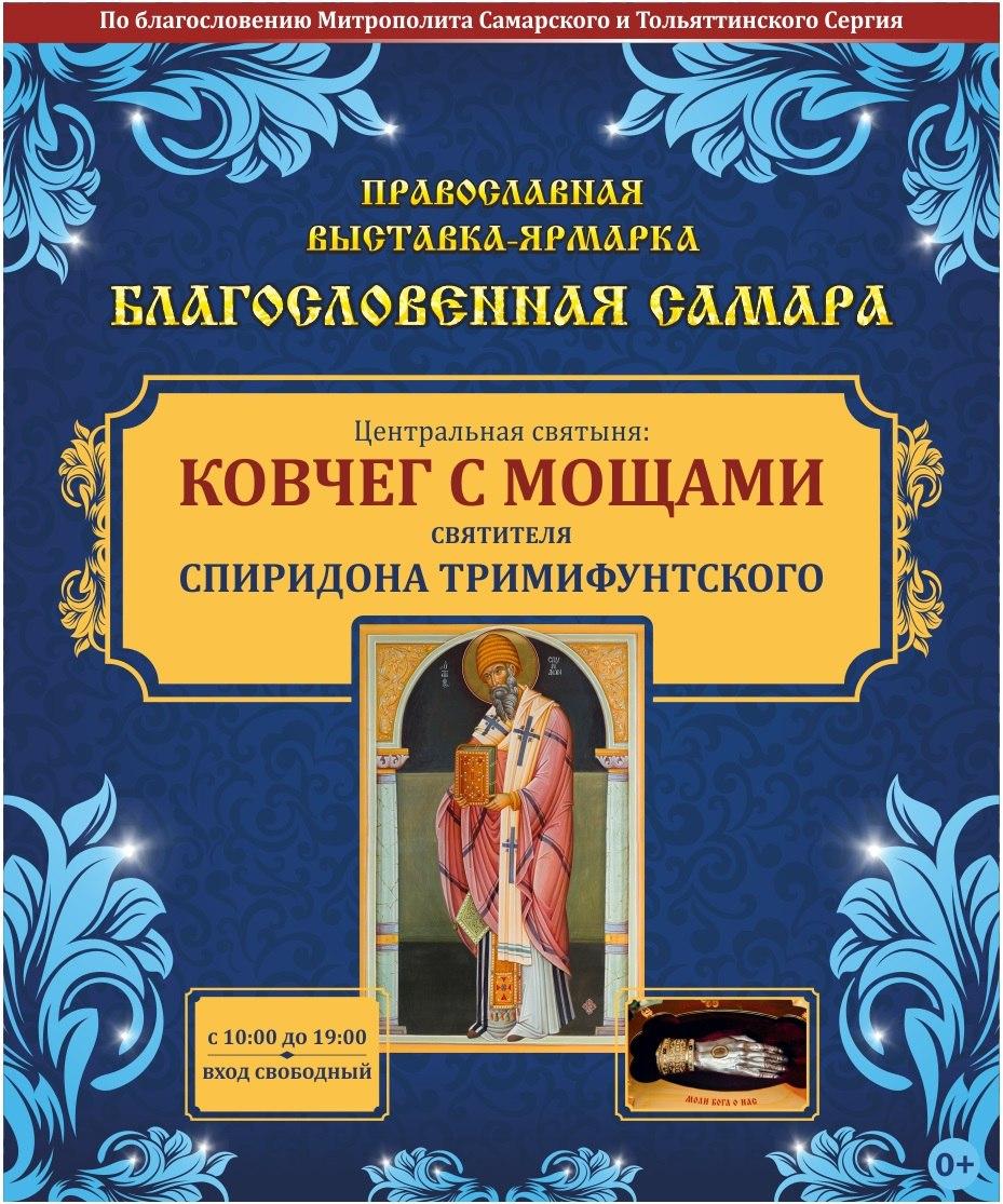 ковчег с частицами мощей Святителя Спиридона Тримифунтского