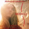 """Модельное агентство """"S-Models"""""""