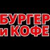 БУРГЕР и КОФЕ