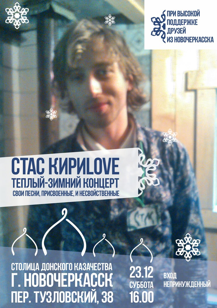 Афиша Ростов-на-Дону Новочеркасск/ Кири_Love 23.12