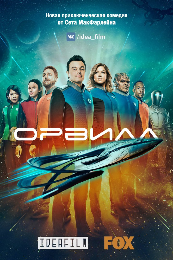 Орвилл 1 сезон 1-2 серия IdeaFilm | The Orville