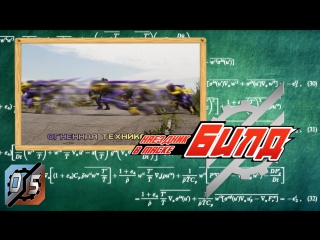 [dragonfox] Kamen Rider Build - 05 (RUSUB)