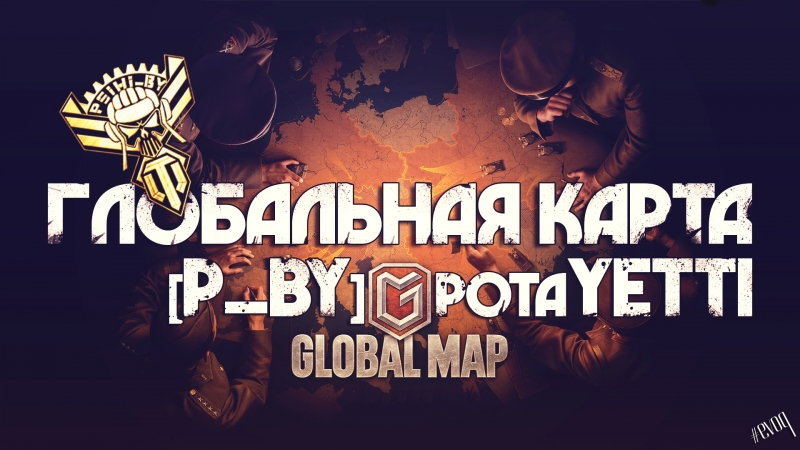 [P_BY] ГК Битвы за Укрепрайон. Рота YETTI.