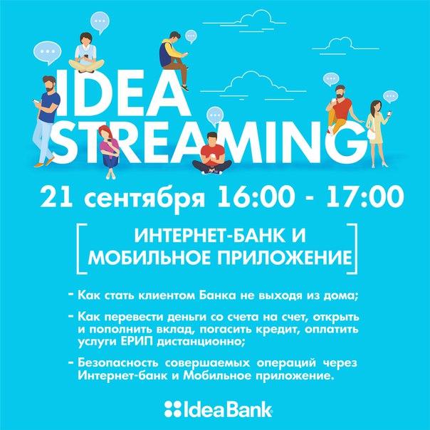 #IDEASTREAMING снова в прямом эфире!21 сентября в 16:00 онлайн-транс