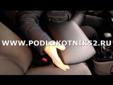 Подлокотник   Hyundai Matrix