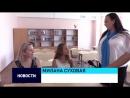 Obshestvennaya-priemka-novoj-shkoly-v-Kazachej-buhte-proshla-uspeshno-720p