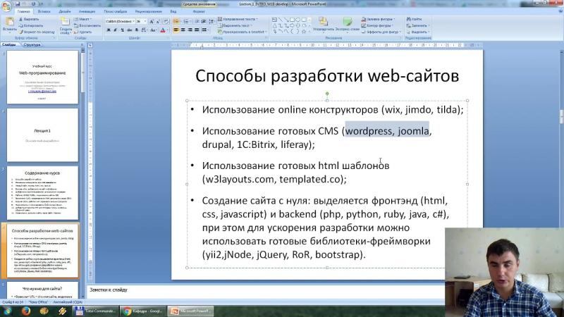 WEB_Lection_1_part_1