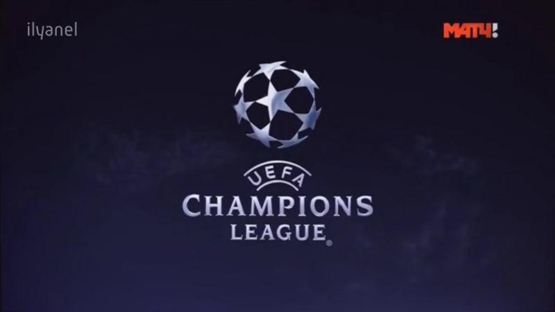 Заставка Лиги Чемпионов УЕФА 2017 2018
