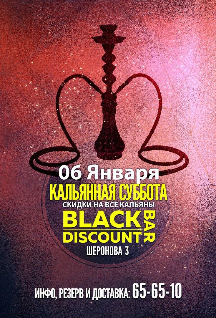 Афиша Хабаровск 06.01.18 Кальянная Суббота / Black Discount Bar