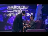 Звёзды под гипнозом - 18 февраля в 19:10 на Первом канале