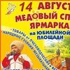 """""""Медовый спас-2018"""" Выставка - Ярмарка в СКК"""