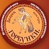 """Ломоносовский районный Дворец культуры""""Горбунки"""""""