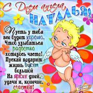 День ангела Наталья Наташа