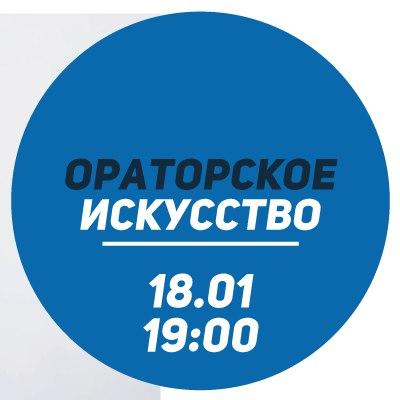 Афиша Самара Ораторское искусство / 18 января / Практика