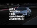 Subaru Viziv Performance / Subaru Tecnica International