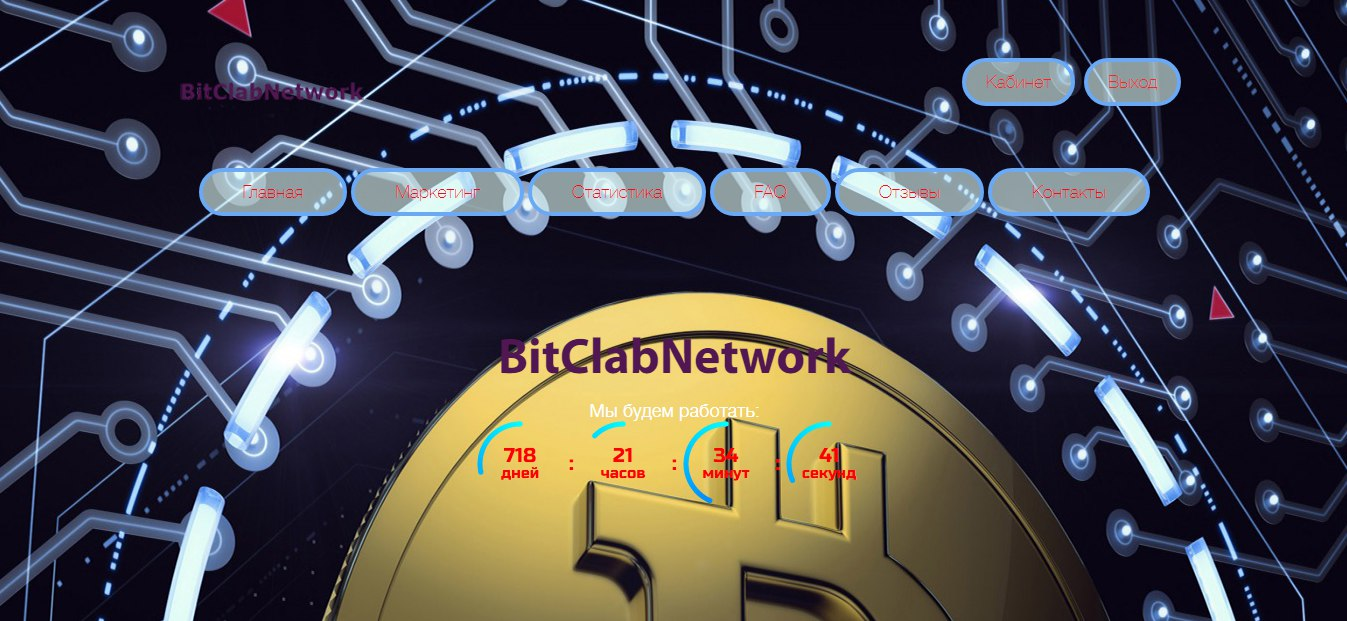 Постер к новости Bit Clab Network