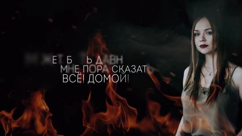 Анна Зайцева - Огонь _ Премьера песни