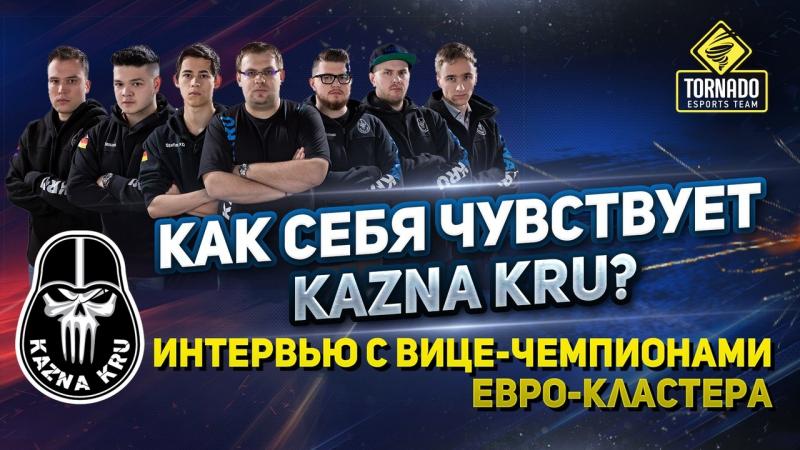 Интервью с Diplomat Как себя чувствует Kazna Kru