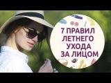 7 правил летнего ухода за лицом Шпильки  Женский журнал