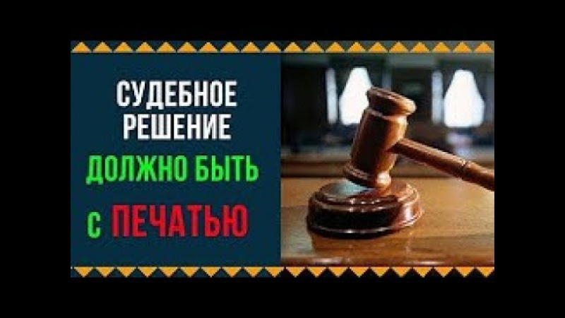 В реальности суды РФ не выносят решения Фальсификация судьями процессуальных документов