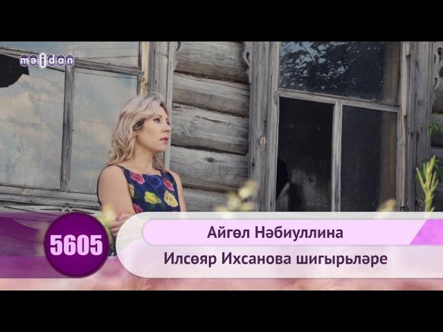 Айгуль Набиуллина - Ильсияр Иксанова шигырьлэре