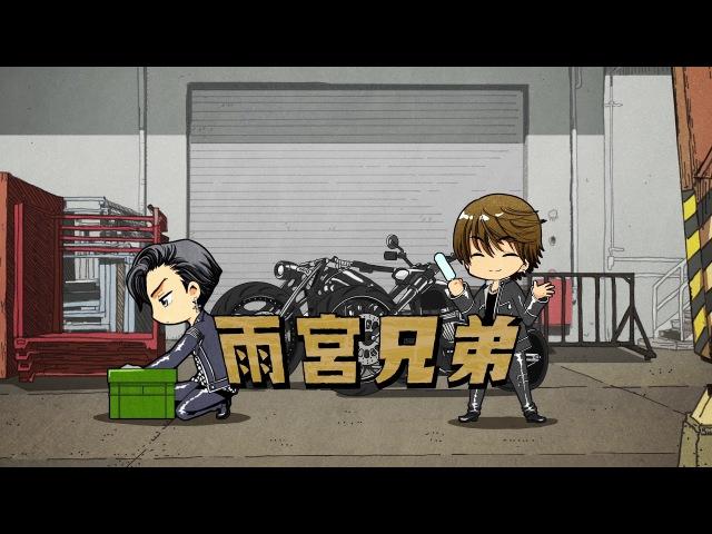 公式 HiGH LOW g sword フラッシュアニメ 山王連合会編  1&雨宮兄弟編  1