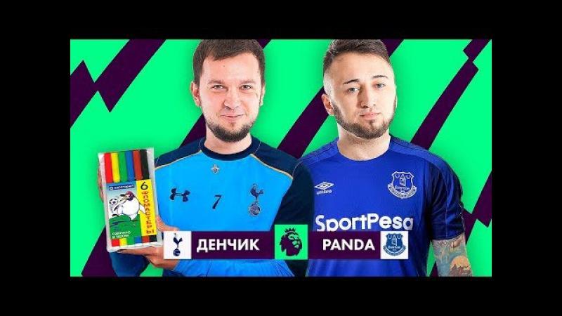 КУБОК ФИФЕРОВ | PANDAFX VS FLOMASTEROFF