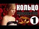Мелодрама взорвала ютуб КОЛЬЦО 1 Серия. Русские мелодрамы 2017 новинки HD 1080P