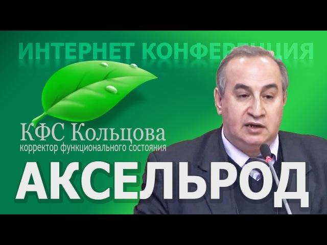 Аксельрод А.Е. 2017-10-15 «Как КФС дополняют медицину» кфскольцова