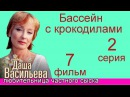 Даша Васильева Любительница частного сыска Фильм 7 Бассейн с крокодилами 2 часть