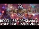 Что Где Когда Весенняя серия 2003г., 4-я игра, финал от 05.04.2003 интеллектуальная игра