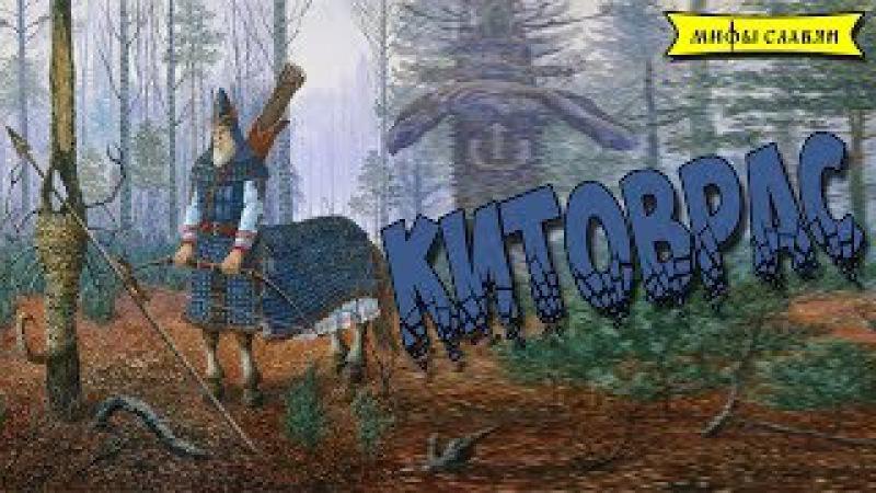 Славянская мифология Китоврас