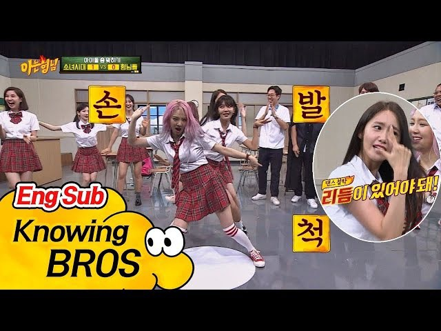 (손발 척척) 역시 10년 내공 소녀시대(!) '리듬'이 있는 춤사위♪ 아는 형님 88회