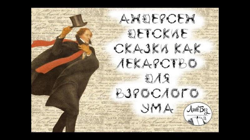 Лекция по литературе: Андерсен. Детские сказки - лекарство для взрослого ума.
