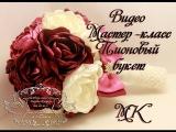 Пионовый букет(ENG SUB)bouquet of peoniesСвадебные аксессуары Марины КляцкойBouquet with peonies