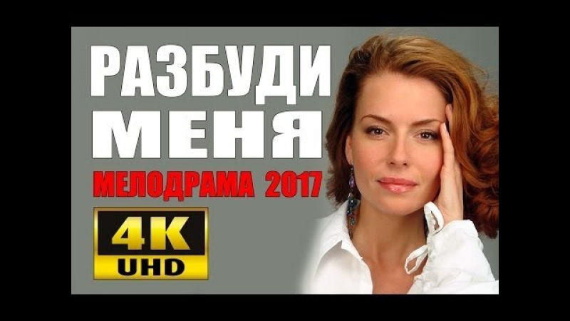 ИЗЫСКАННАЯ МЕЛОДРАМА 2017 РАЗБУДИ МЕНЯ РУССКИЕ МЕЛОДРАМЫ 2017 НОВИНКИ