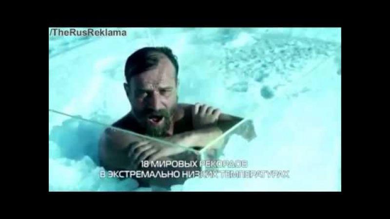 Реклама Коламбия - «Ледяной человек» Вим Хоф