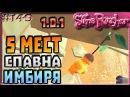 5 МЕСТ СПАВНА ЗОЛОТИСТОГО ИМБИРЯ Slime Rancher 149
