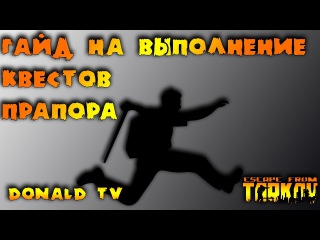 Гайд на все Квесты прапора(ПРОХОЖДЕНИЕ-СПОЛЕР) Escape From Tarkov
