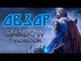 Большой Обзор ➲ Middle-earth: Shadow of Mordor в преддверии Средиземье: Тени войны