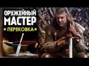 Оружейный Мастер - Меч Лёд (Ice) Старка из Игры Престолов - Man At Arms: Reforged на русском!
