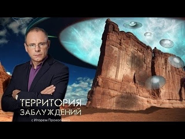 Территория заблуждений с Игорем Прокопенко (29.07.2017) HD
