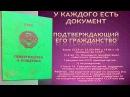 Проходили ли вы процедуру принятия гражданства РФ Проверьте свои документы