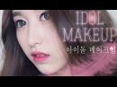 МАКИЯЖ АЙДОЛА | 아이돌 메이크업 | IDOL MAKEUP /with eng, kor sub/