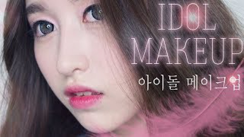 МАКИЯЖ АЙДОЛА | 아이돌 메이크업 | IDOL MAKEUP /with eng, kor sub/