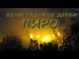 #ФанатыЗенита ПИРО #ленинградскоедерби