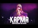 HeavyBlozar - KARMA (Rin Kagamine / RUS COVER)